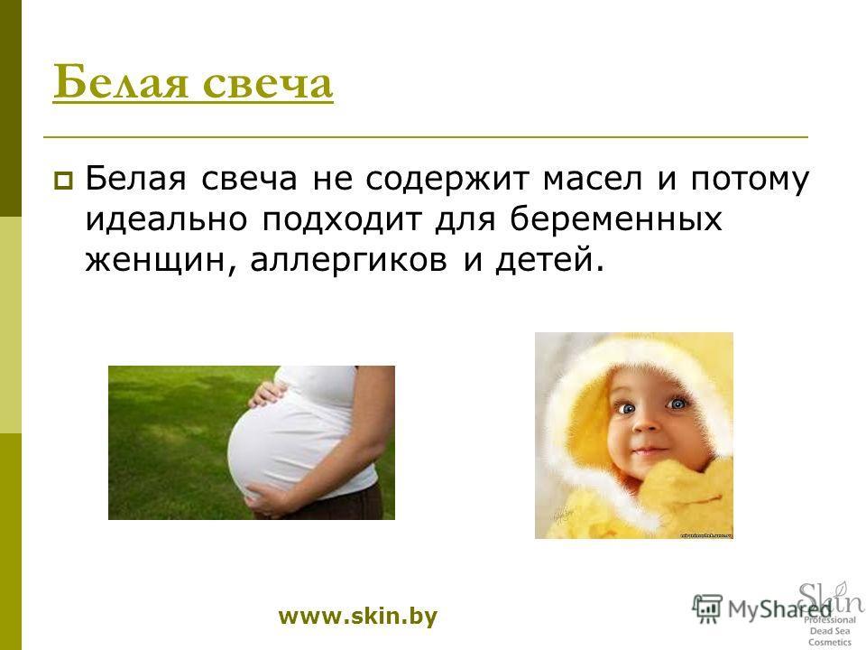 Белая свеча Белая свеча не содержит масел и потому идеально подходит для беременных женщин, аллергиков и детей. www.skin.by