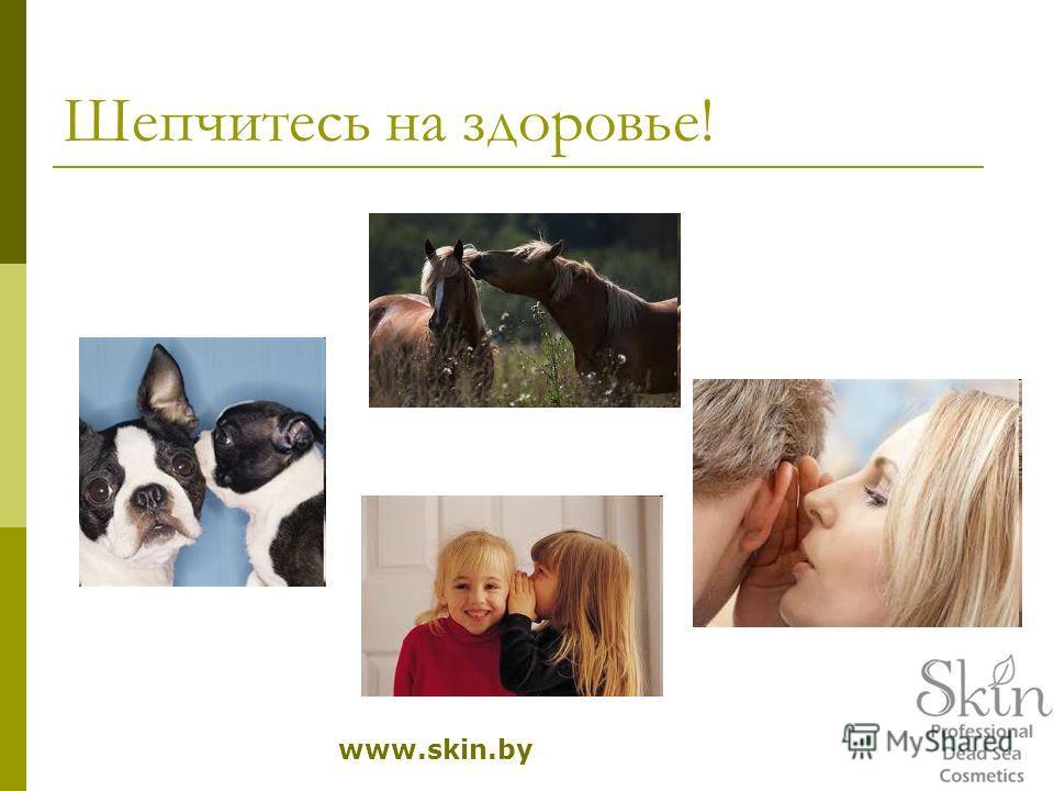 Шепчитесь на здоровье! www.skin.by