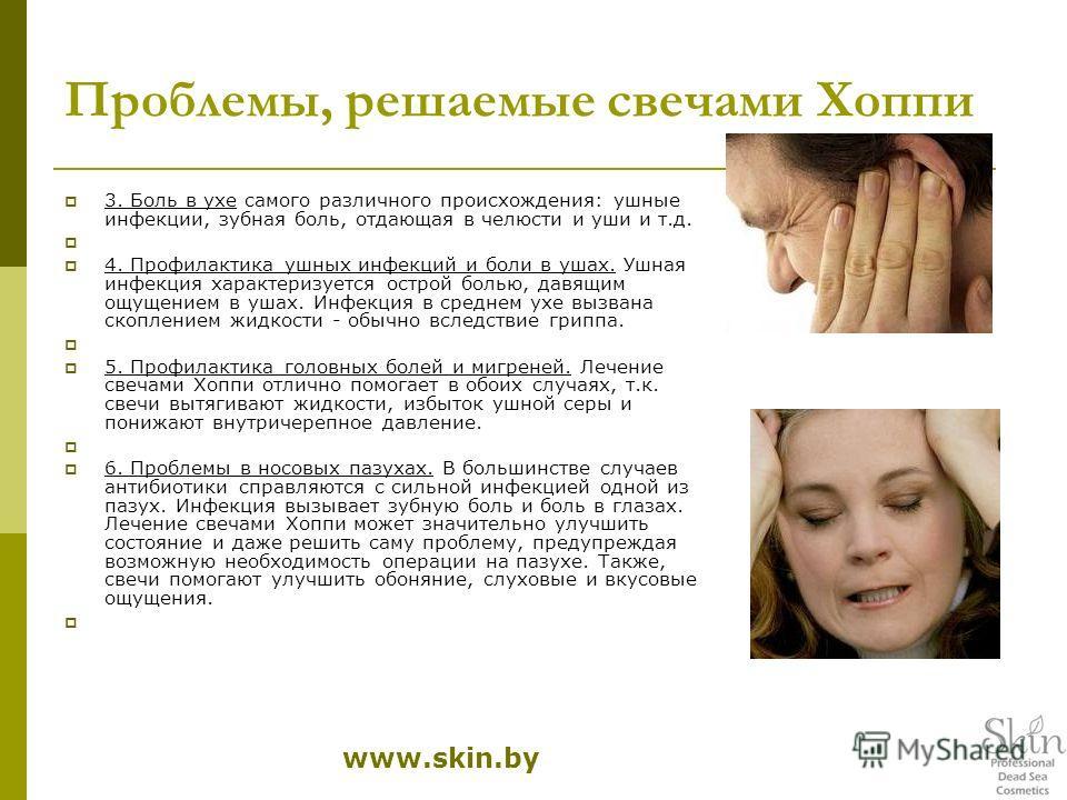 Проблемы, решаемые свечами Хоппи 3. Боль в ухе самого различного происхождения: ушные инфекции, зубная боль, отдающая в челюсти и уши и т.д. 4. Профилактика ушных инфекций и боли в ушах. Ушная инфекция характеризуется острой болью, давящим ощущением