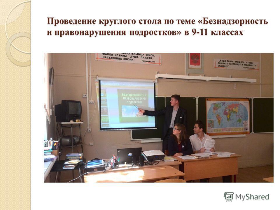 Проведение круглого стола по теме «Безнадзорность и правонарушения подростков» в 9-11 классах