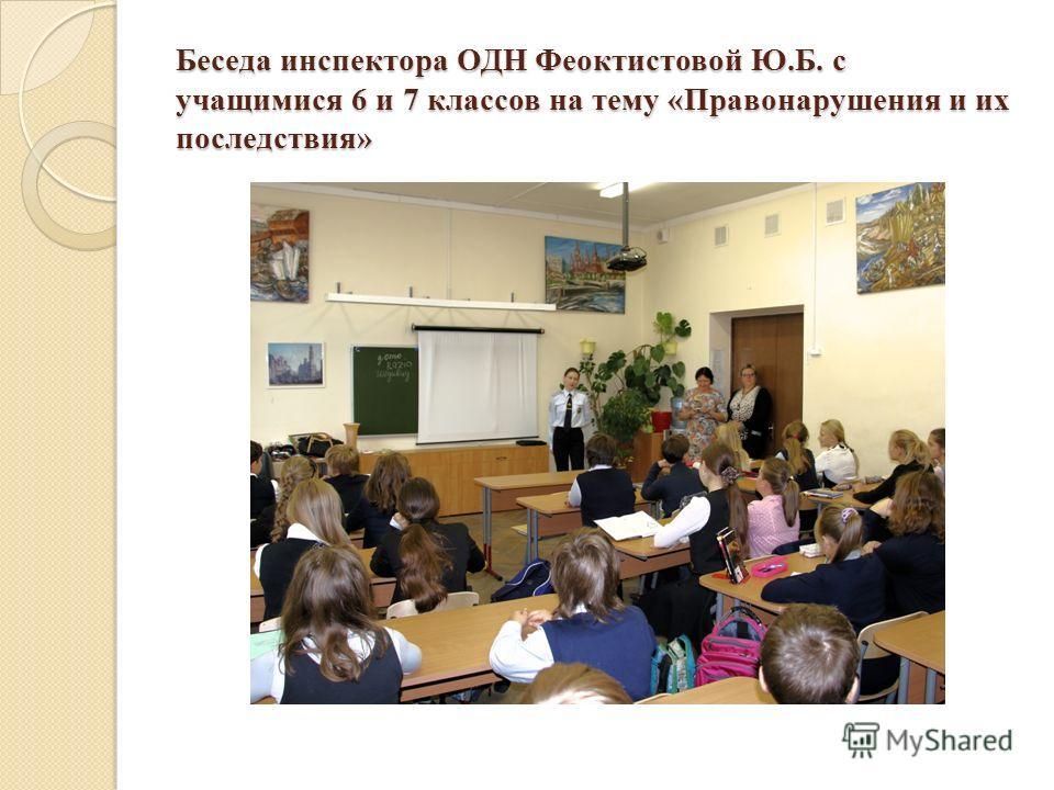 Беседа инспектора ОДН Феоктистовой Ю.Б. с учащимися 6 и 7 классов на тему «Правонарушения и их последствия»