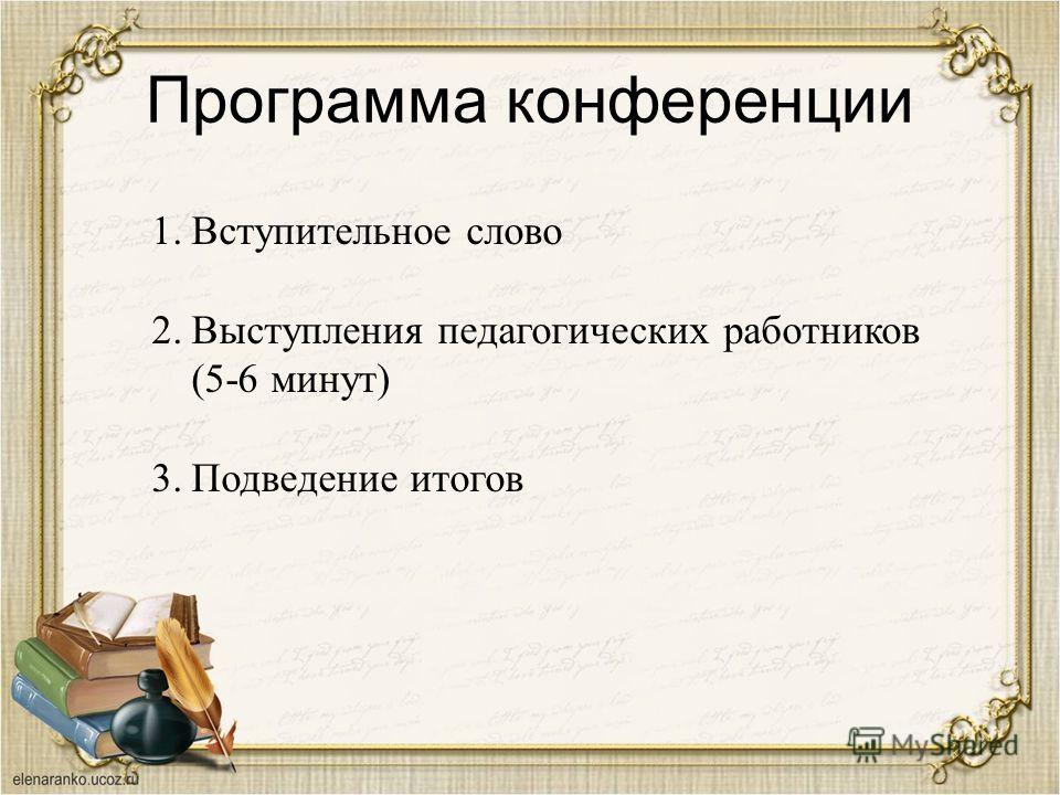Программа конференции 1. Вступительное слово 2. Выступления педагогических работников (5-6 минут) 3. Подведение итогов