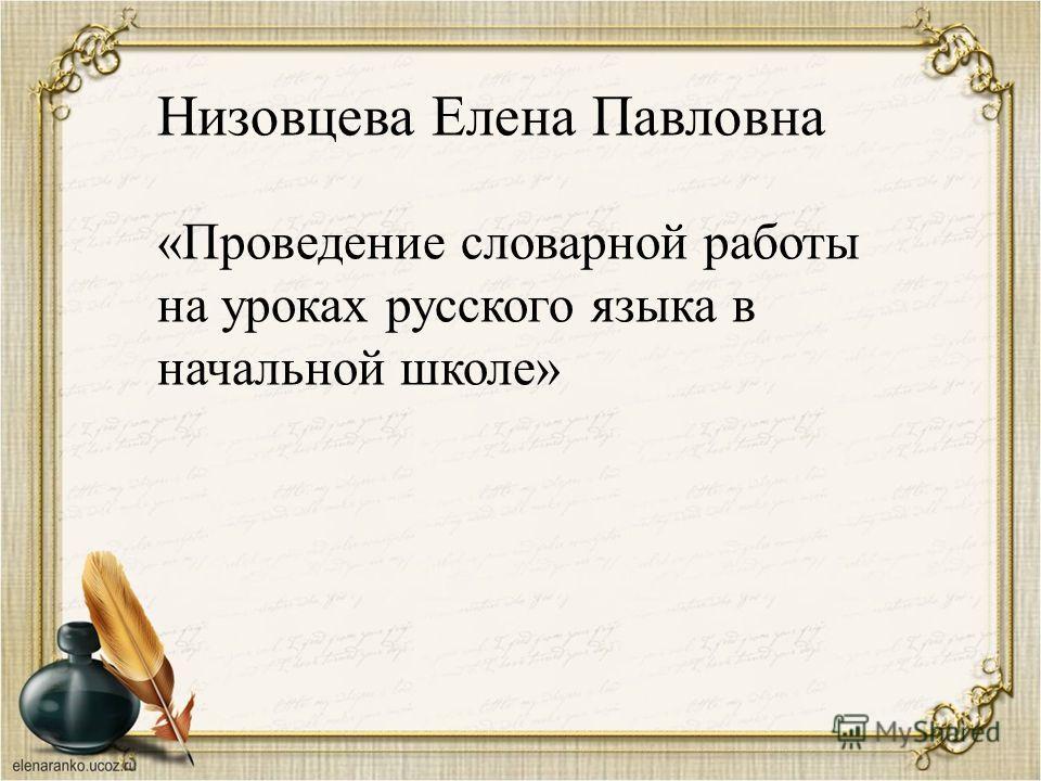 Низовцева Елена Павловна «Проведение словарной работы на уроках русского языка в начальной школе»