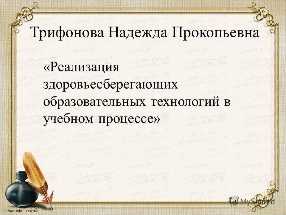 Трифонова Надежда Прокопьевна «Реализация здоровьесберегающих образовательных технологий в учебном процессе»