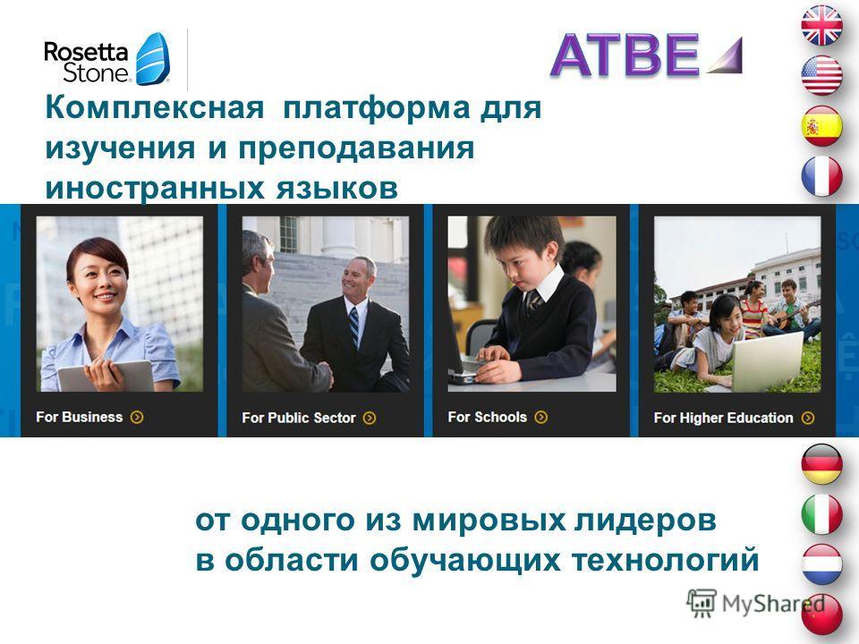 Комплексная платформа для изучения и преподавания иностранных языков от одного из мировых лидеров в области обучающих технологий