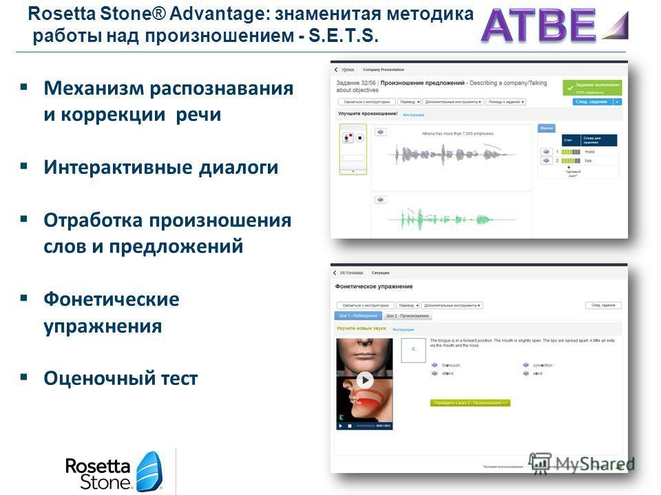 Rosetta Stone® Advantage: знаменитая методика работы над произношением - S.E.T.S. Механизм распознавания и коррекции речи Интерактивные диалоги Отработка произношения слов и предложений Фонетические упражнения Оценочный тест
