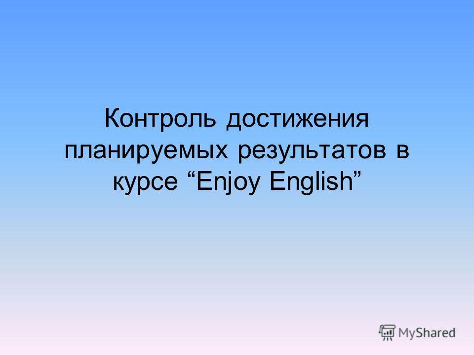 Контроль достижения планируемых результатов в курсе Enjoy English