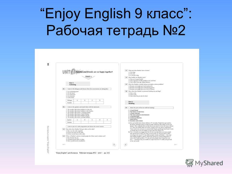 Enjoy English 9 класс: Рабочая тетрадь 2