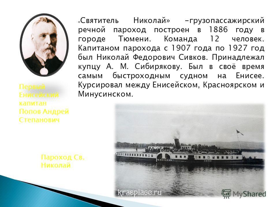 « Святитель Николай» -грузопассажирский речной пароход построен в 1886 году в городе Тюмени. Команда 12 человек. Капитаном парохода с 1907 года по 1927 год был Николай Федорович Сивков. Принадлежал купцу А. М. Сибирякову. Был в своё время самым быстр