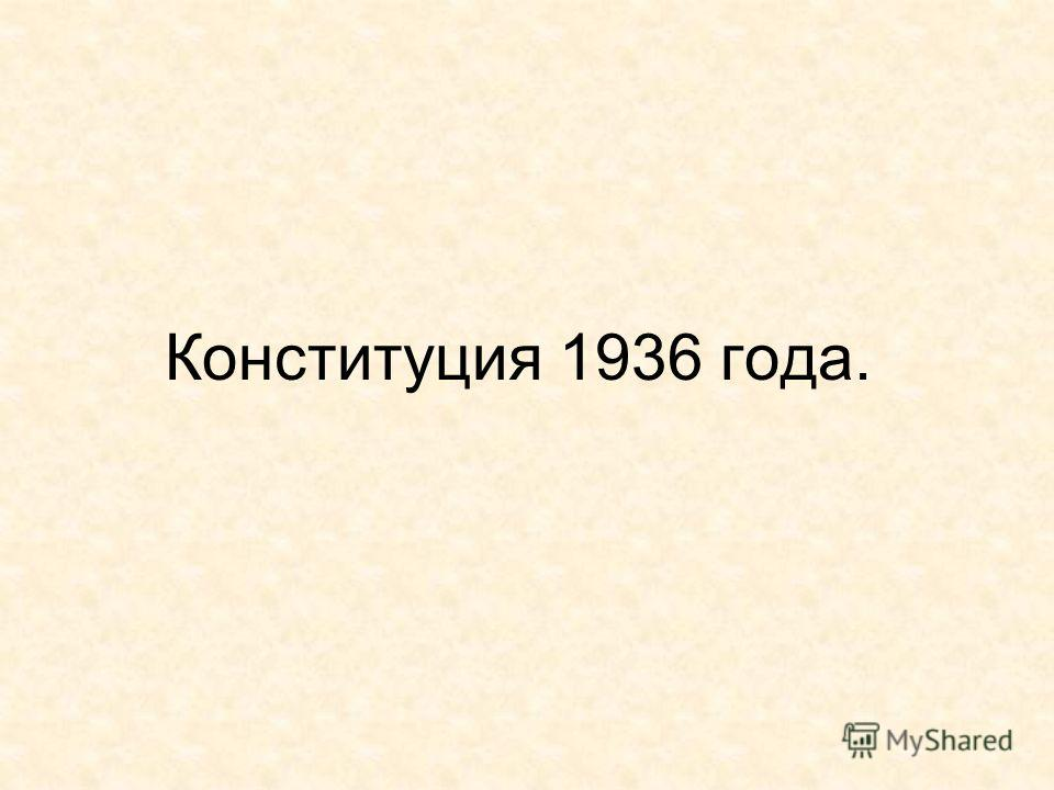 Конституция 1936 года.