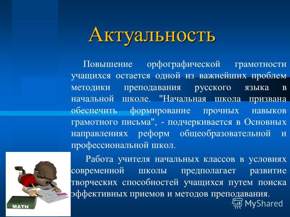 Актуальность Повышение орфографической грамотности учащихся остается одной из важнейших проблем методики преподавания русского языка в начальной школе.