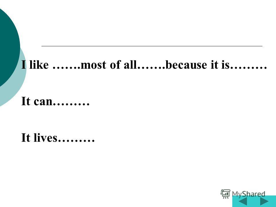 The Answers 1 – C 2 – F 3 – B 4 – H The Mark «5» - 0 ошибок «4» - 1-2 ошибки «3» - 3 ошибки