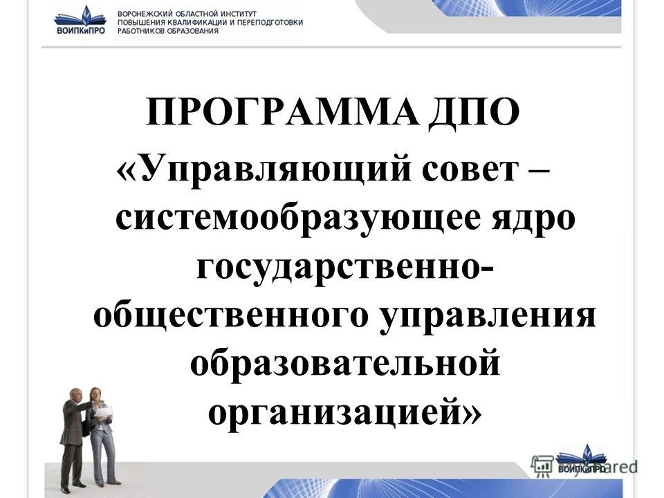 ПРОГРАММА ДПО «Управляющий совет – системообразующее ядро государственно- общественного управления образовательной организацией»