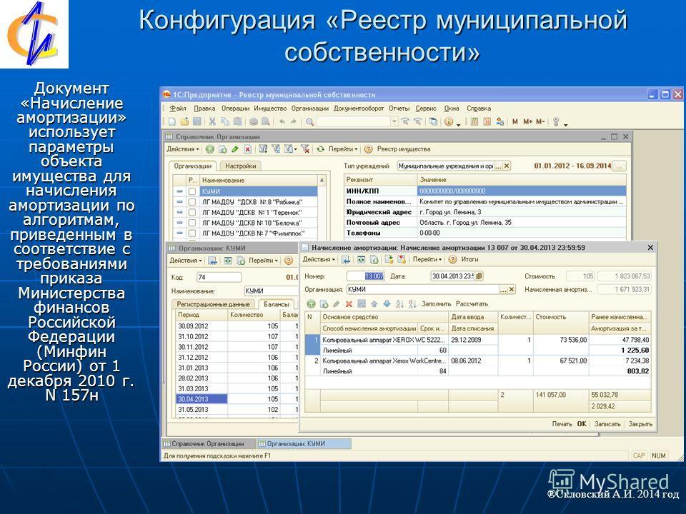 Конфигурация «Реестр муниципальной собственности» Документ «Начисление амортизации» использует параметры объекта имущества для начисления амортизации по алгоритмам, приведенным в соответствие с требованиями приказа Министерства финансов Российской Фе