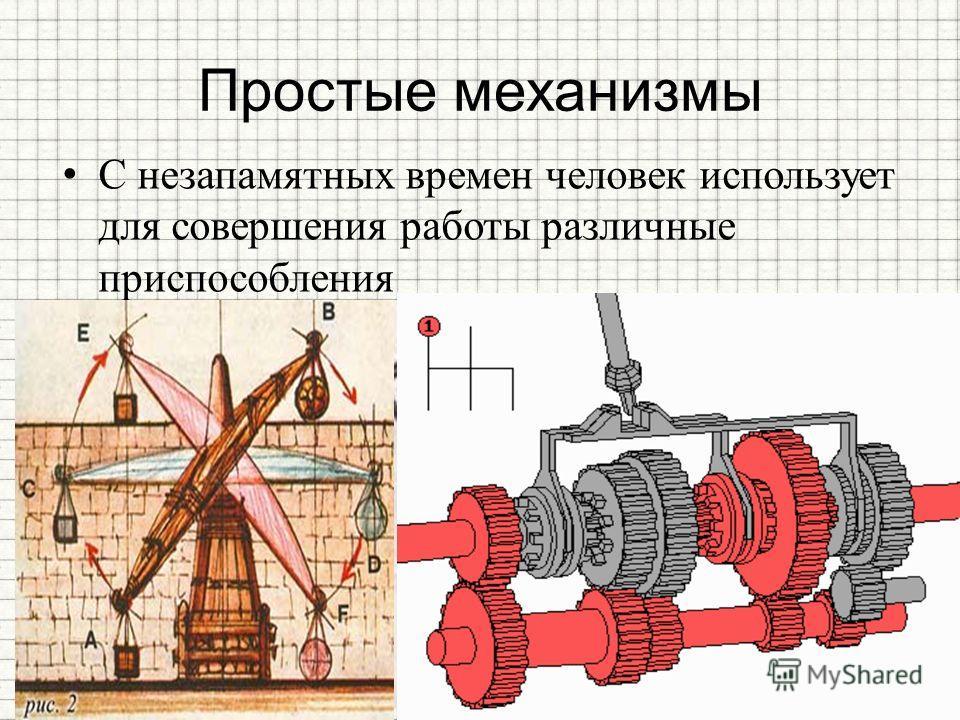 Простые механизмы С незапамятных времен человек использует для совершения работы различные приспособления