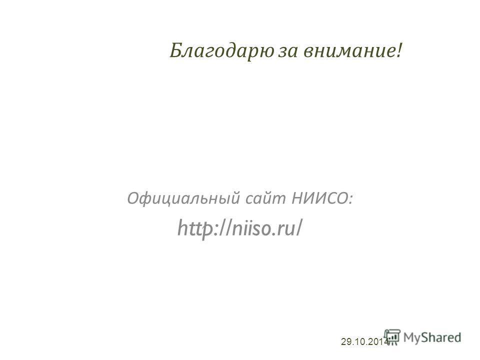 Благодарю за внимание ! 29.10.2014 Официальный сайт НИИСО : http://niiso.ru/