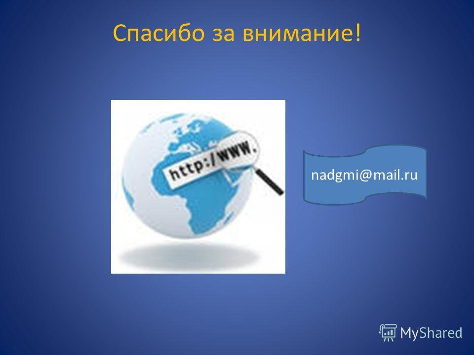 Спасибо за внимание! nadgmi@mail.ru