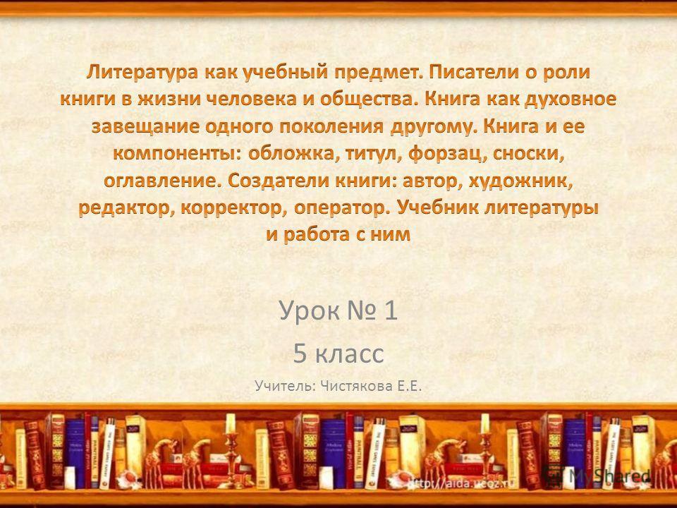 Урок 1 5 класс Учитель: Чистякова Е.Е.