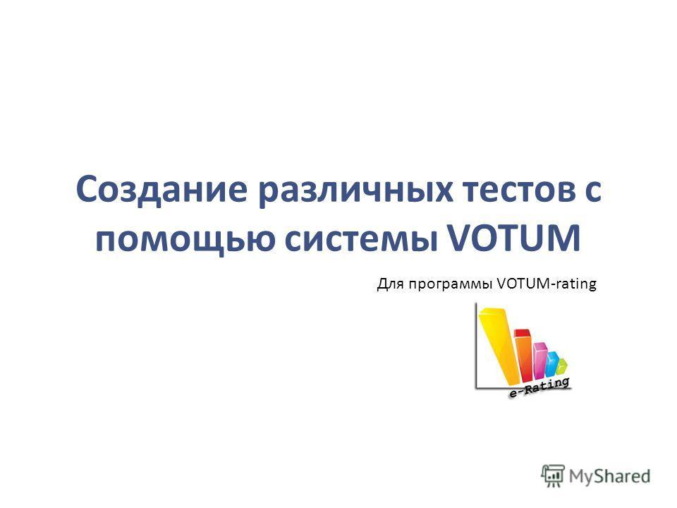 Создание различных тестов с помощью системы VOTUM Для программы VOTUM-rating
