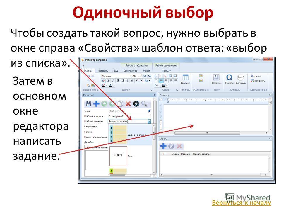 Одиночный выбор Чтобы создать такой вопрос, нужно выбрать в окне справа «Свойства» шаблон ответа: «выбор из списка». Затем в основном окне редактора написать задание. Вернуться к началу