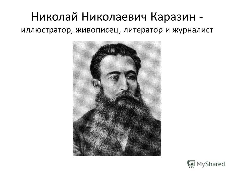 Николай Николаевич Каразин - иллюстратор, живописец, литератор и журналист