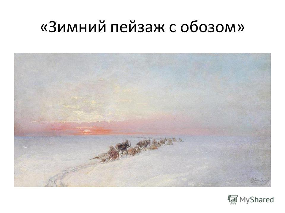 «Зимний пейзаж с обозом»