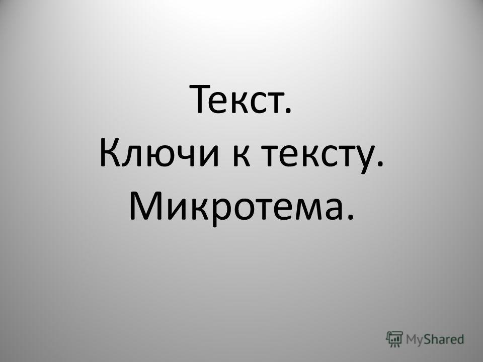 Текст. Ключи к тексту. Микротема.
