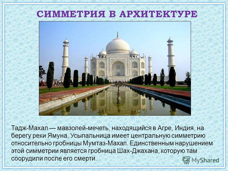 information of taj mahal in english Mumtaz mahal the taj mahal is widely recognized as the jewel o muslim airt in indie an ane o the universally admired masterpieces o the warld's heritage.