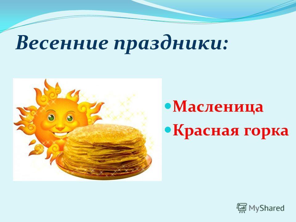 Весенние праздники: Масленица Красная горка