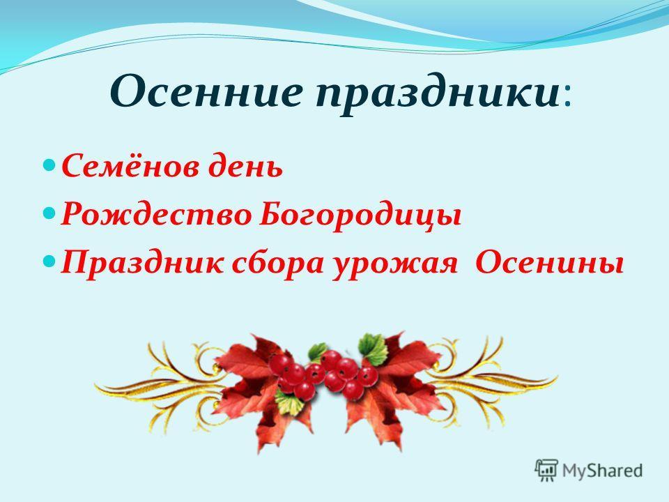 Осенние праздники: Семёнов день Рождество Богородицы Праздник сбора урожая Осенины