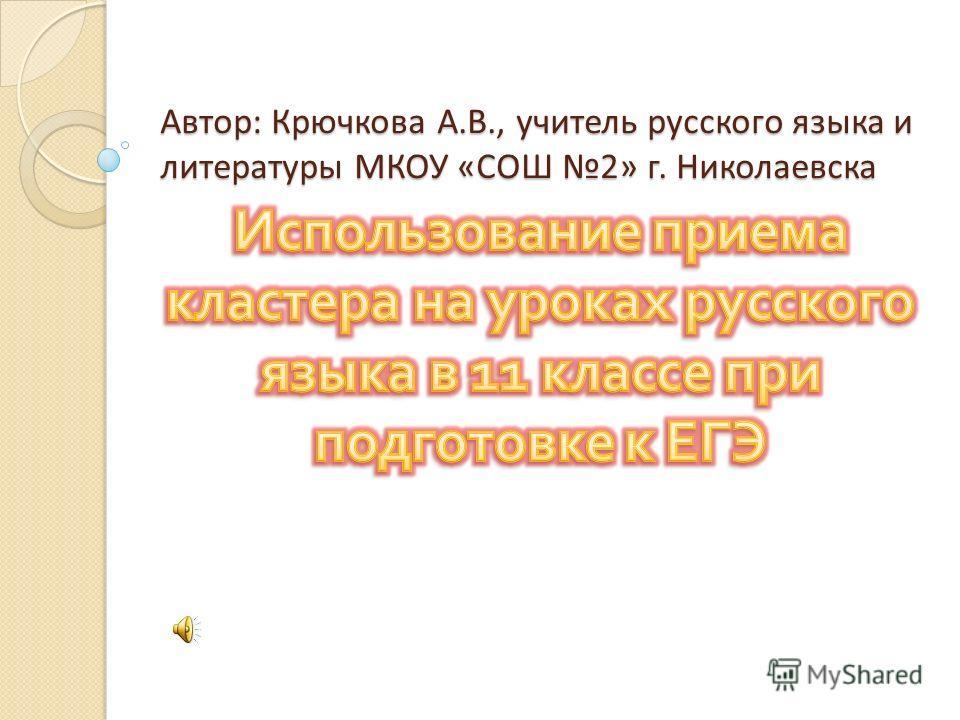 Автор: Крючкова А.В., учитель русского языка и литературы МКОУ «СОШ 2» г. Николаевска