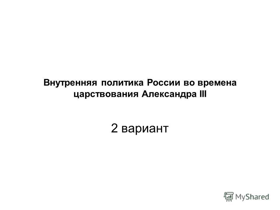 Внутренняя политика России во времена царствования Александра III 2 вариант