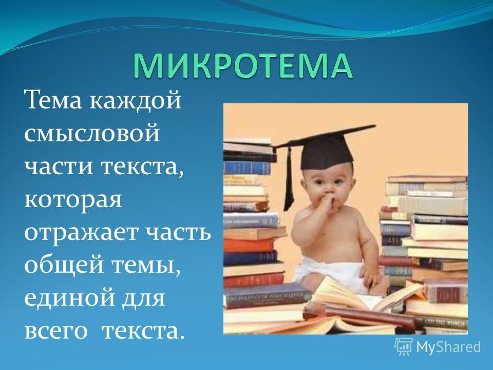 Тема каждой смысловой части текста, которая отражает часть общей темы, единой для всего текста.