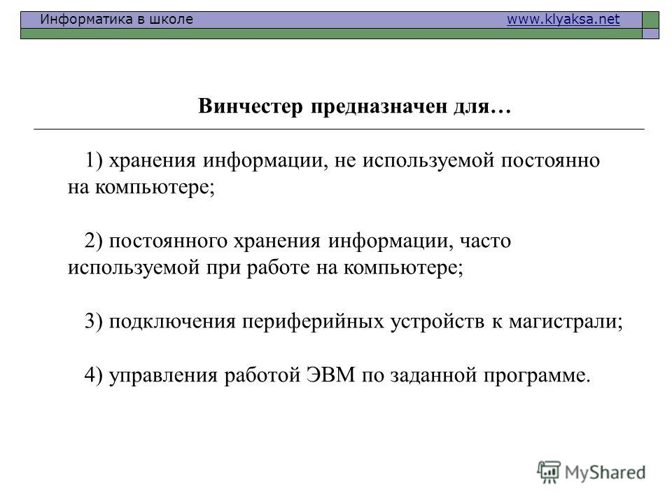 Информатика в школе www.klyaksa.netwww.klyaksa.net Винчестер предназначен для… 1) хранения информации, не используемой постоянно на компьютере; 2) постоянного хранения информации, часто используемой при работе на компьютере; 3) подключения периферийн