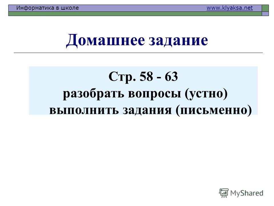 Информатика в школе www.klyaksa.netwww.klyaksa.net Домашнее задание Стр. 58 - 63 разобрать вопросы (устно) выполнить задания (письменно)