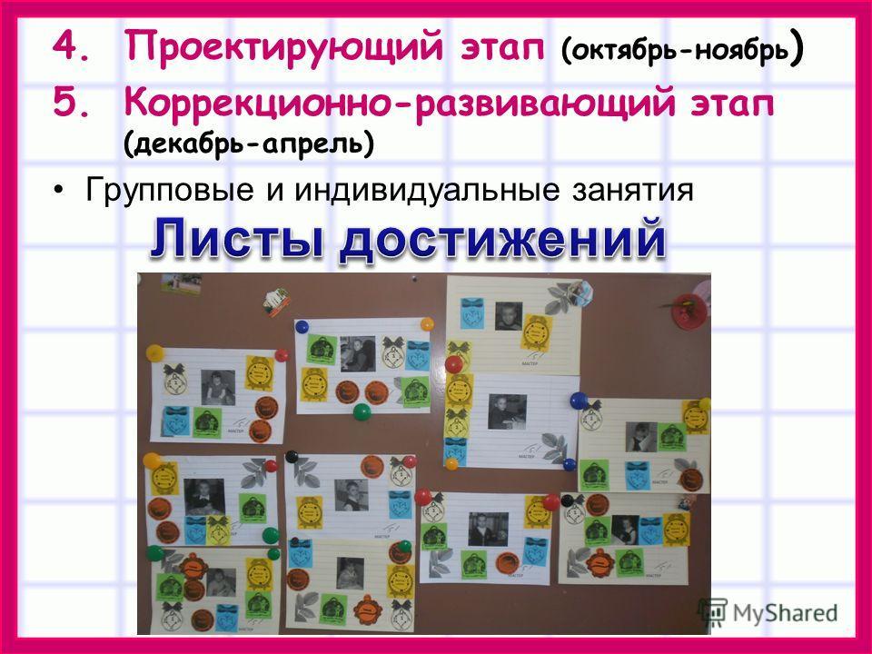 4. Проектирующий этап (октябрь-ноябрь ) 5.Коррекционно-развивающий этап (декабрь-апрель) Групповые и индивидуальные занятия