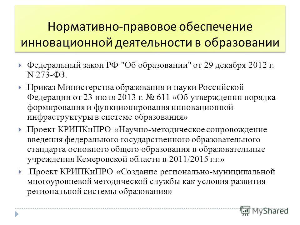 Нормативно - правовое обеспечение инновационнойй деятельности в образовании Федеральный закон РФ