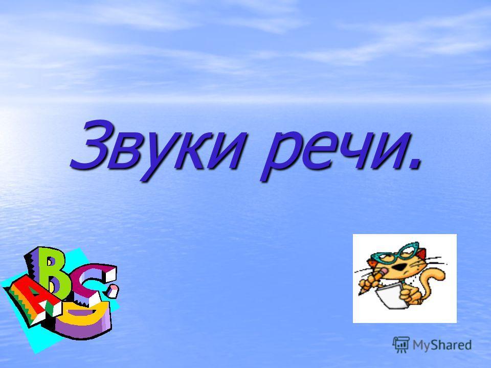 Андрей Усачев ЗВУКАРИК Жизнь была бы страшно скучной, Если б жизнь была беззвучной... Как прекрасно слышать Звук: Шум дождя и сердца стук! Мы кричим, смеемся, дышим, Мы слова и мысли слышим, Слышим даже тишину... Как гуляет кот по крыше, Как шуршат з