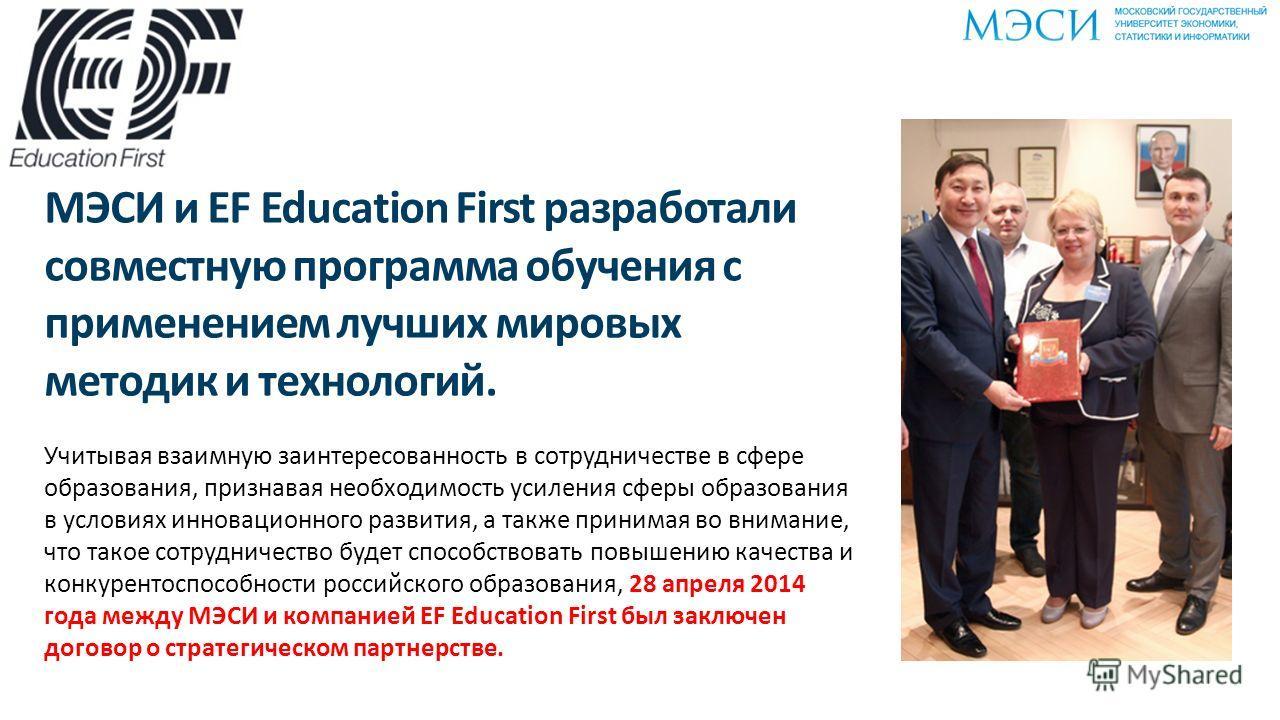 МЭСИ и EF Education First разработали совместную программа обучения с применением лучших мировых методик и технологий. Учитывая взаимную заинтересованность в сотрудничестве в сфере образования, признавая необходимость усиления сферы образования в усл