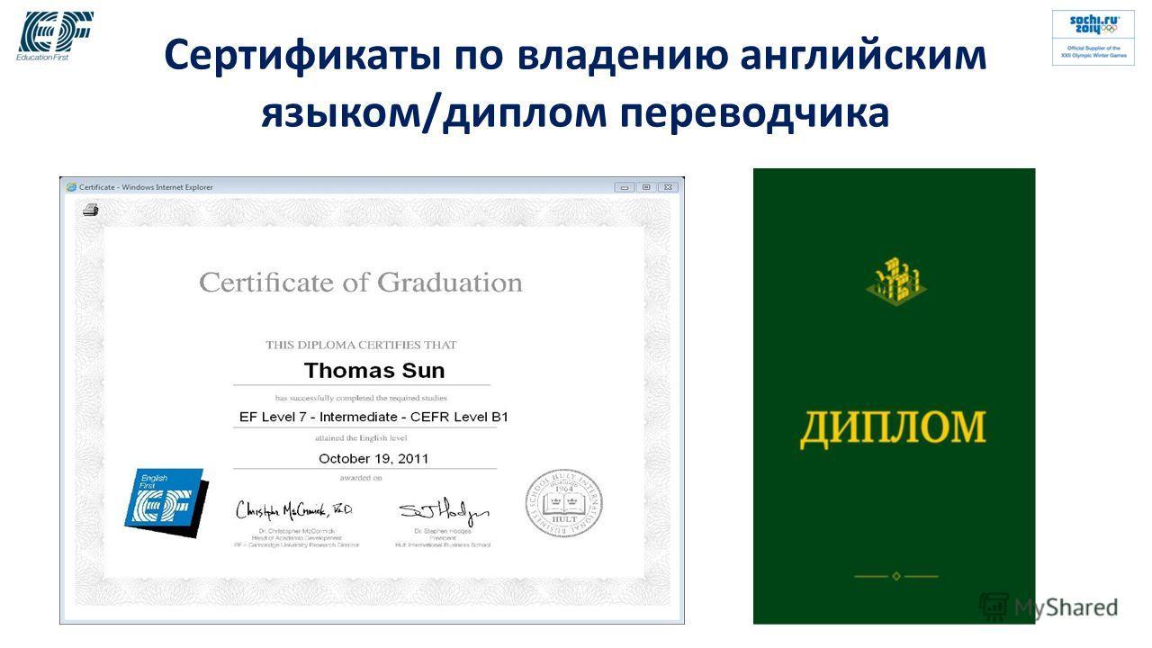 Презентация на тему Изучение английского языка в МЭСИ  17 Сертификаты по владению английским языком диплом переводчика
