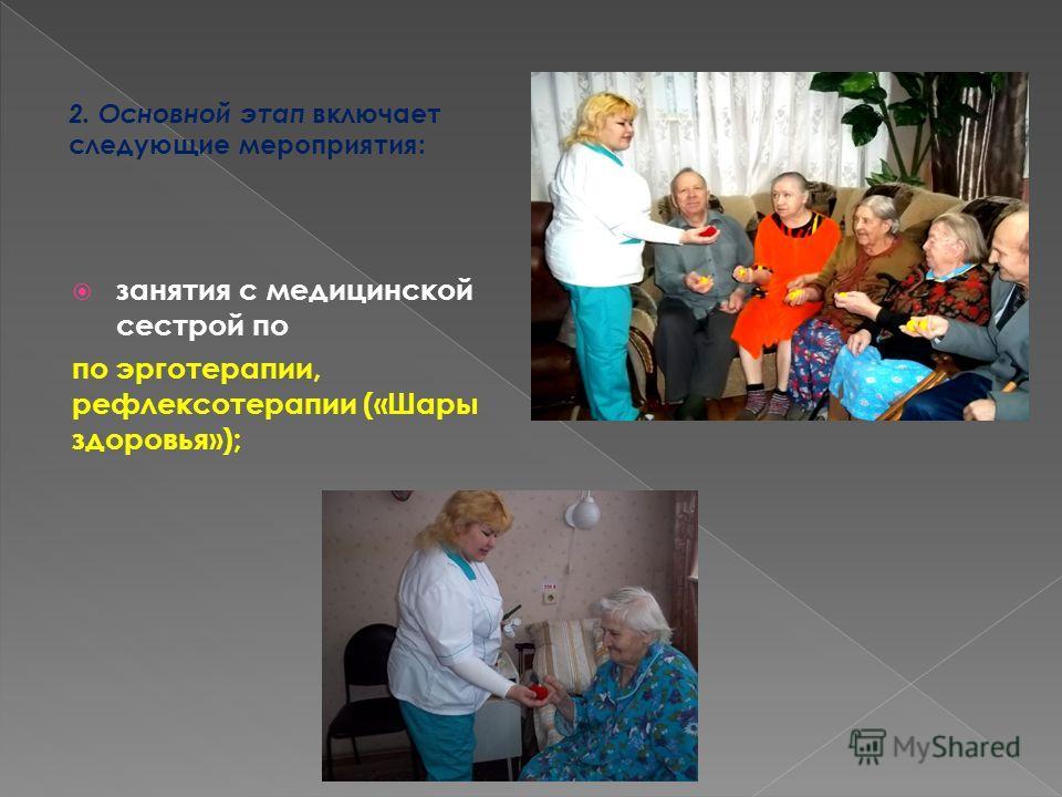 - занятия с психологом с использованием арт- терапевтических технологий (цветотерапия, игротерапия, психологические тренинги, музыкотерапия, релаксационные упражнения);