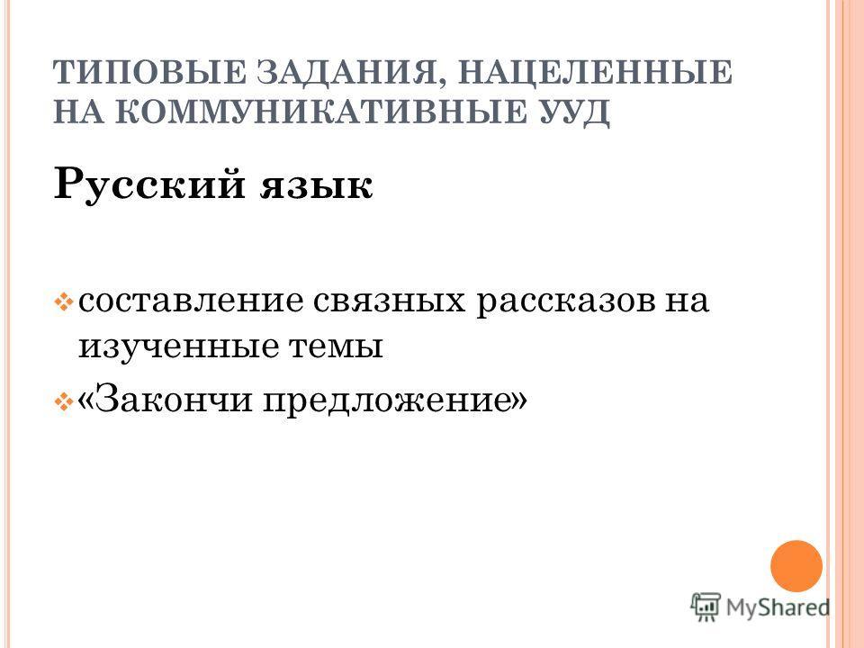 ТИПОВЫЕ ЗАДАНИЯ, НАЦЕЛЕННЫЕ НА КОММУНИКАТИВНЫЕ УУД Русский язык составление связных рассказов на изученные темы «Закончи предложение»
