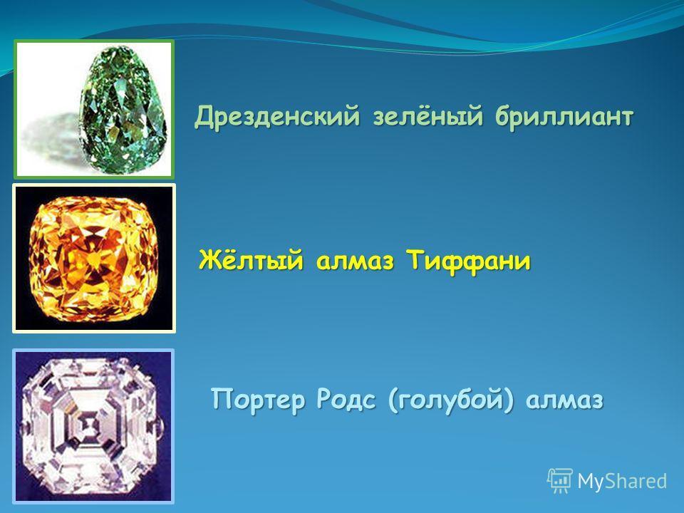 Дрезденский зелёный бриллиант Жёлтый алмаз Тиффани Портер Родс (голубой) алмаз