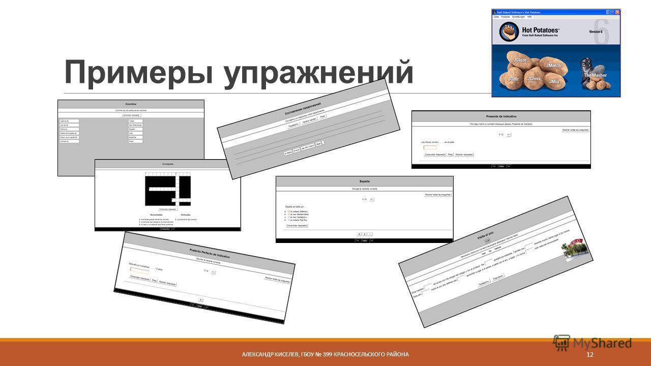 Примеры упражнений АЛЕКСАНДР КИСЕЛЕВ, ГБОУ 399 КРАСНОСЕЛЬСКОГО РАЙОНА 12
