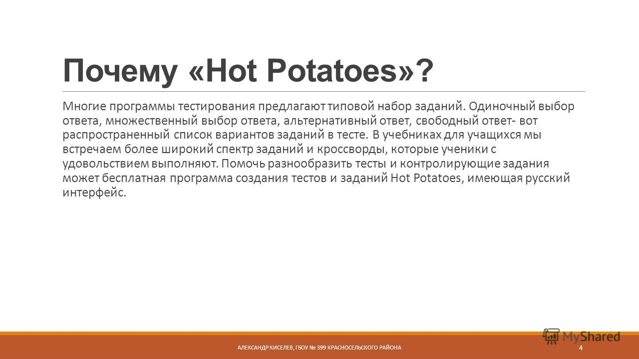 Почему «Hot Potatoes»? Многие программы тестирования предлагают типовой набор заданий. Одиночный выбор ответа, множественный выбор ответа, альтернативный ответ, свободный ответ- вот распространенный список вариантов заданий в тесте. В учебниках для у