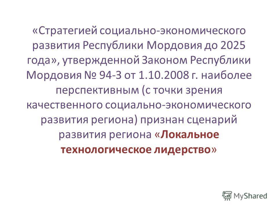«Стратегией социально-экономического развития Республики Мордовия до 2025 года», утвержденной Законом Республики Мордовия 94-З от 1.10.2008 г. наиболее перспективным (с точки зрения качественного социально-экономического развития региона) признан сц