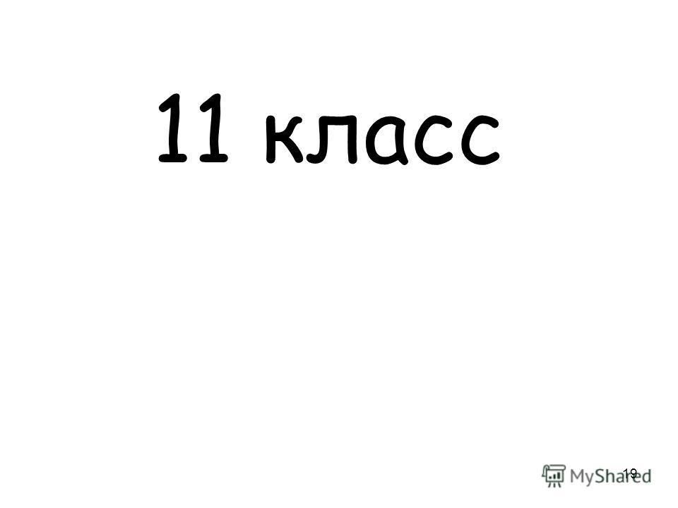 11 класс 19