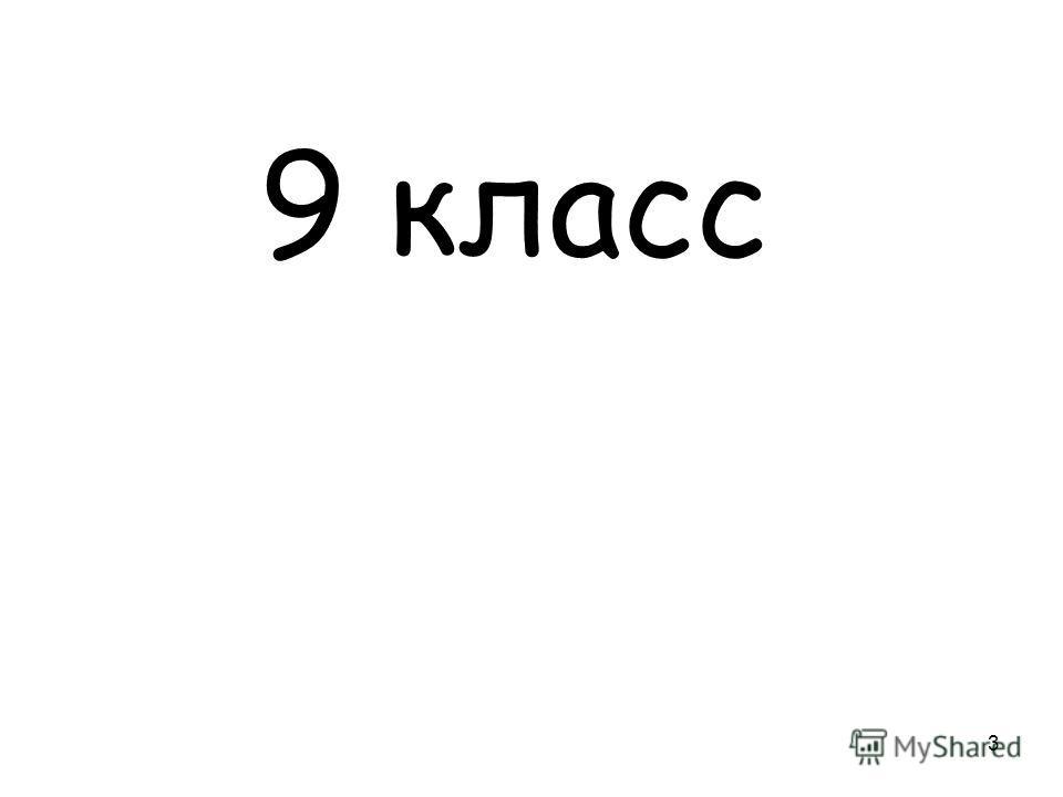 9 класс 3