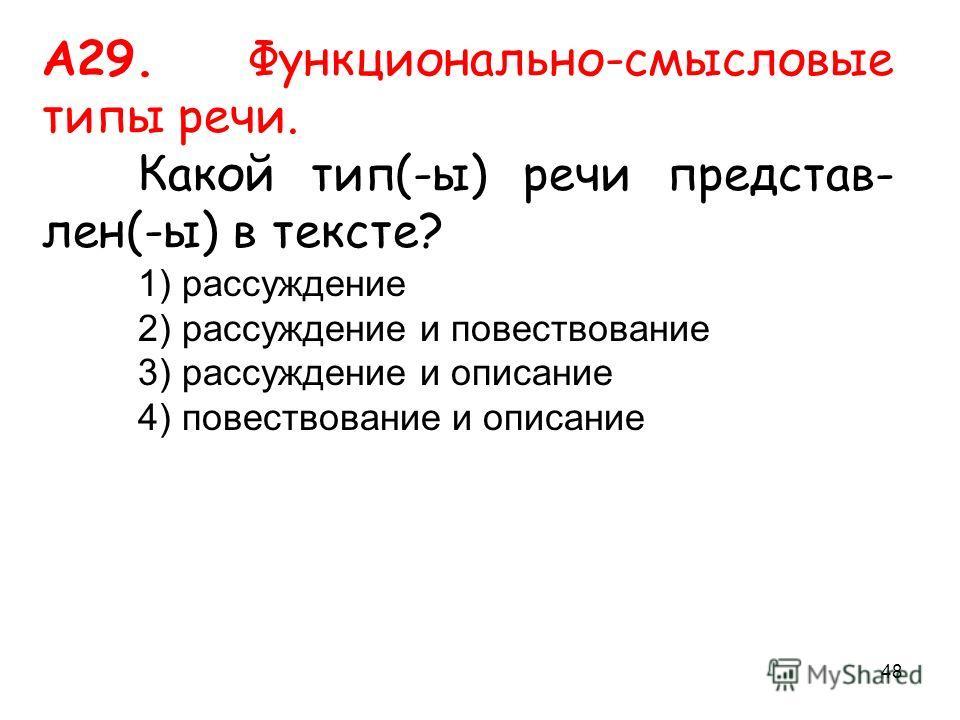 А29. Функционально-смысловые типы речи. Какой тип(-ы) речи представ- лен(-ы) в тексте? 1) рассуждение 2) рассуждение и повествование 3) рассуждение и описание 4) повествование и описание 48