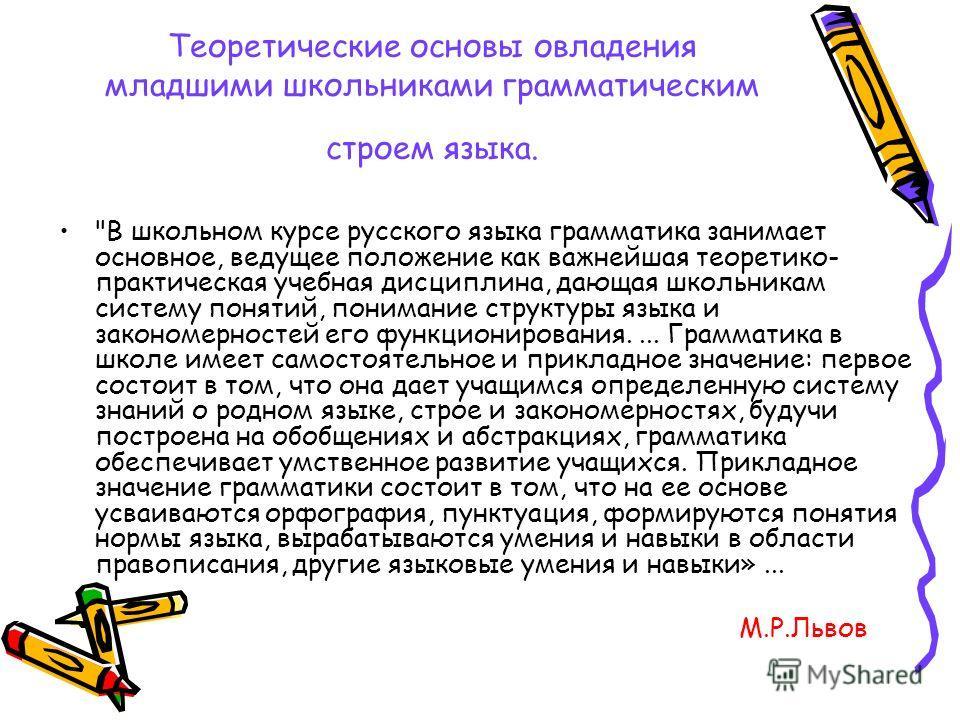 Теоретические основы овладения младшими школьниками грамматическим строем языка.